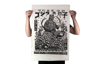 Son of Godzilla Linocut Print by Attack Peter x Mondo