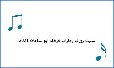 سيت زوري زمارات فرهاد ابو سامان 2021
