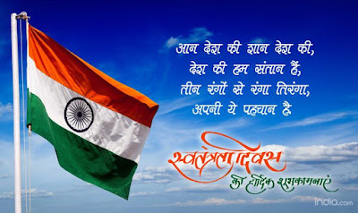 Happy Independence Day Status Hindi