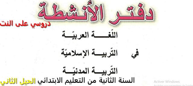 حلول دفتر الانشطة اللغة العربية السنة الثانية ابتدائي الجيل الثاني