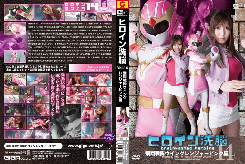 TBW-14 Heroine Brainwash Vol. 14 Flying Combating Unit bernama Wing-Ranger, Pink