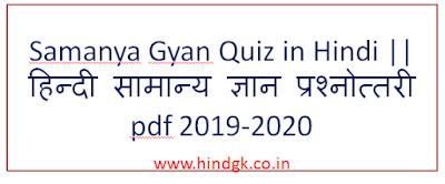Samanya Gyan Quiz in Hindi