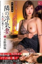 Wife From Next Door Asahi Mizuno