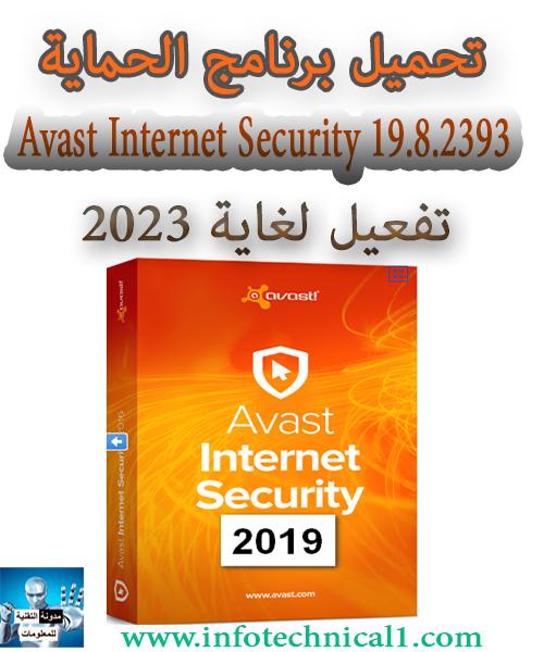 تحميل برنامج الحماية  Avast Internet Security 19.8.2393 Build 19.8.4793 بالسيريال لغاية 2023