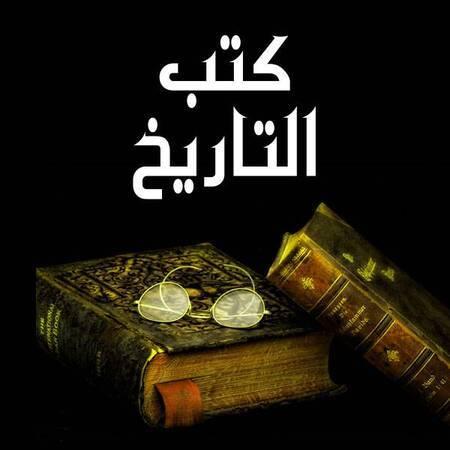 تحميل كتب التاريخ والتاريخ الاسلامي  pdf- مكتبة كتب التاريخ 200كتاب