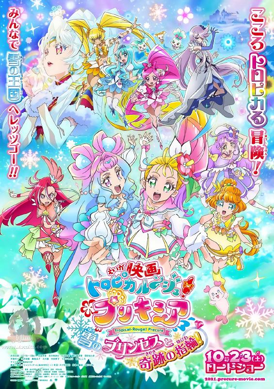 Tropical-Rouge! Precure Movie: Yuki no Princess to Kiseki no Yubiwa!