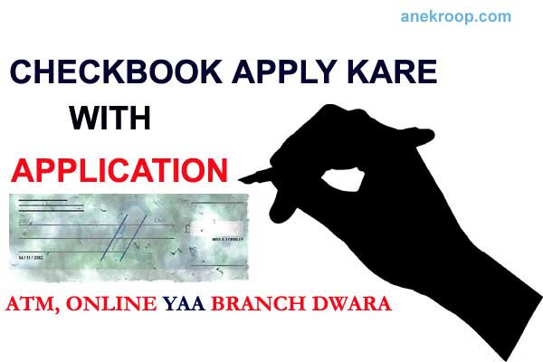 checkbook ke liye apply kaise kare
