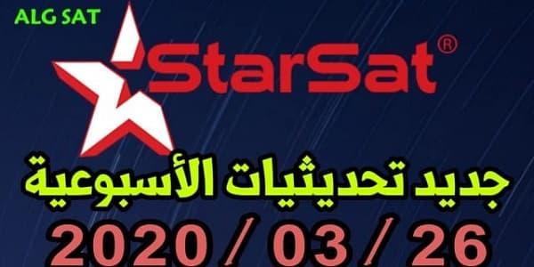 جديد تحديثات ستار سات STARSAT - اجهزة ستار سات - ستارسات - STARSAT