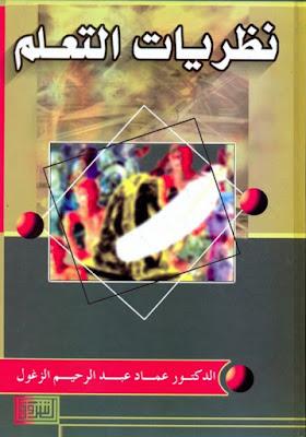 تحميل كتاب pdf نظريات التعلم الدكتور عماد عبد الرحيم الزغول