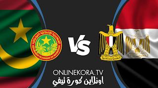 مشاهدة مباراة مصر وموريتانيا القادمة بث مباشر اليوم  26-06-2021 في كأس العرب
