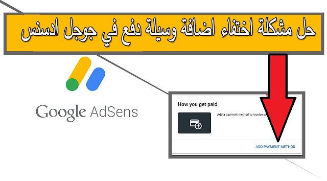 حل مشكلة اختفاء اضافة وسيلة دفع في جوجل ادسنس