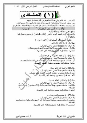 مذكرة نحو للصف الثالث الاعدادى ترم اول 2020 للاستاذ احمد حمدان امين