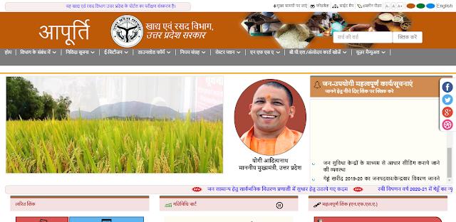 Uttar Pradesh New Ration Card 2020