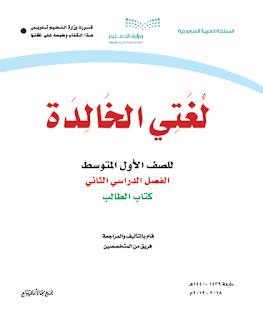 كتاب الطالب لغتي أول متوسط الفصل الأول
