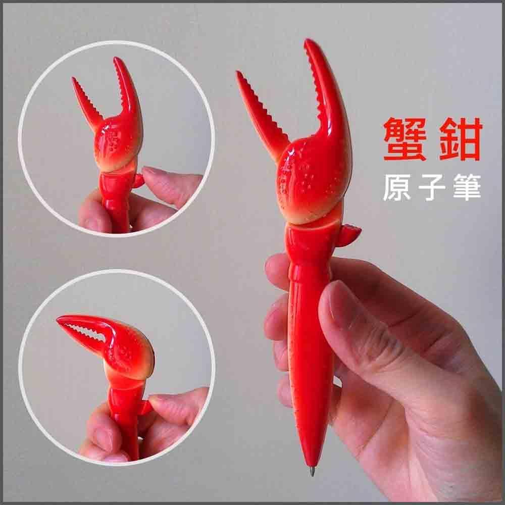 產品-蟹鉗原子筆