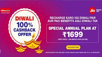 Diwali 2018: Jio और BSNL ने पेश किया स्पेशल रिचार्ज ऑफर, मिलेगा 100 फीसद कैशबैक