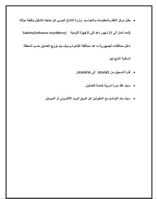 وظائف وزارة الأنتاج الحربي