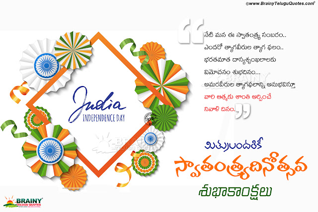 indian flag designs png free download, independence day banner designs free download with telugu quotes