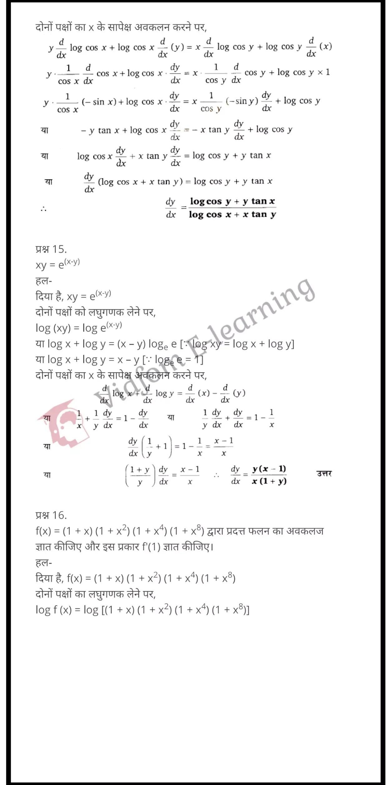 class 12 maths chapter 5 light hindi medium 45
