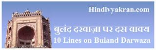 10 Lines on Buland Darwaza in Hindi
