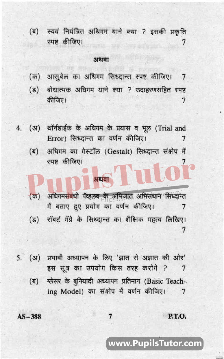 Learning And Teaching Question Paper In Hindi