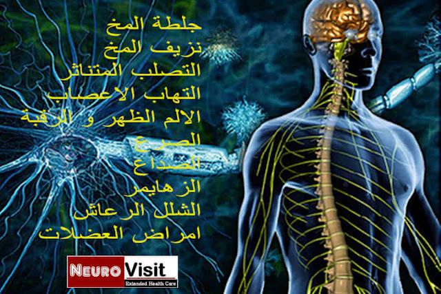 افضل ماهومعروف عن امراض المخ و الاعصاب في 2019 - امراض