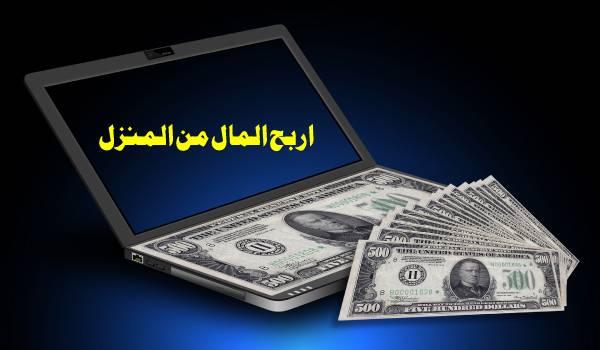 أفضل الطرق الحقيقية للمبتدئين لكسب المال عبر الإنترنت