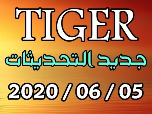 جديد تحديثات أجهزة تايغر TIGER بتاريخ  2020/06/05