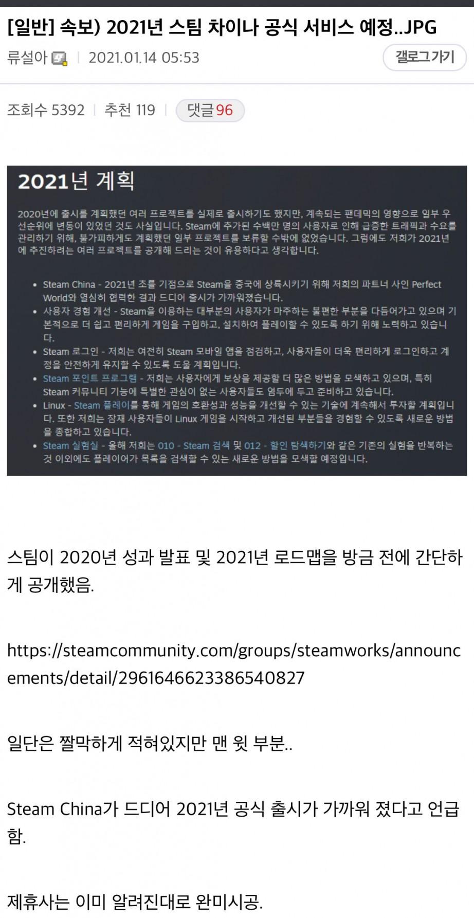 스팀 차이나 공식 서비스 예정 - 꾸르