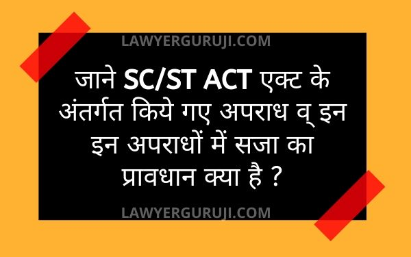 some important section of scst act schedule cast and schedule tribe prevention of atrocities 1989 जाने SC/ST ACT के अंतर्गत किये गए अपराध व् इन इन अपराधों में सजा का प्रावधान क्या है ?