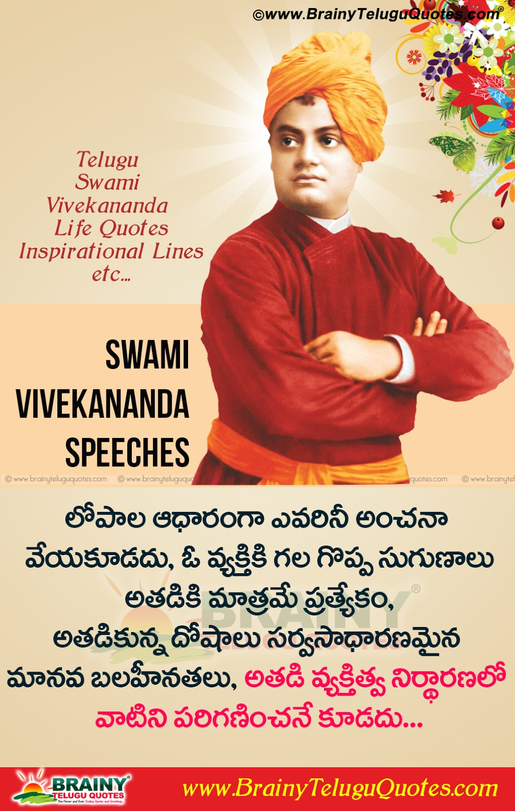 Swami Vivekananda Success Quotes In Hindi: Swami Vivekananda Telugu Success Life Sayings Quotes