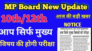 MP BOARD EXAM 2020: मध्य प्रदेश में 10वीं 12वीं की अब मुख्य विषयों की होगी परीक्षा