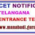 TSRJC CET 2018 Notification,Telangana RJC Entrance Test 2018