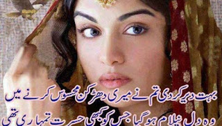 Top Urdu Shayari For Lover