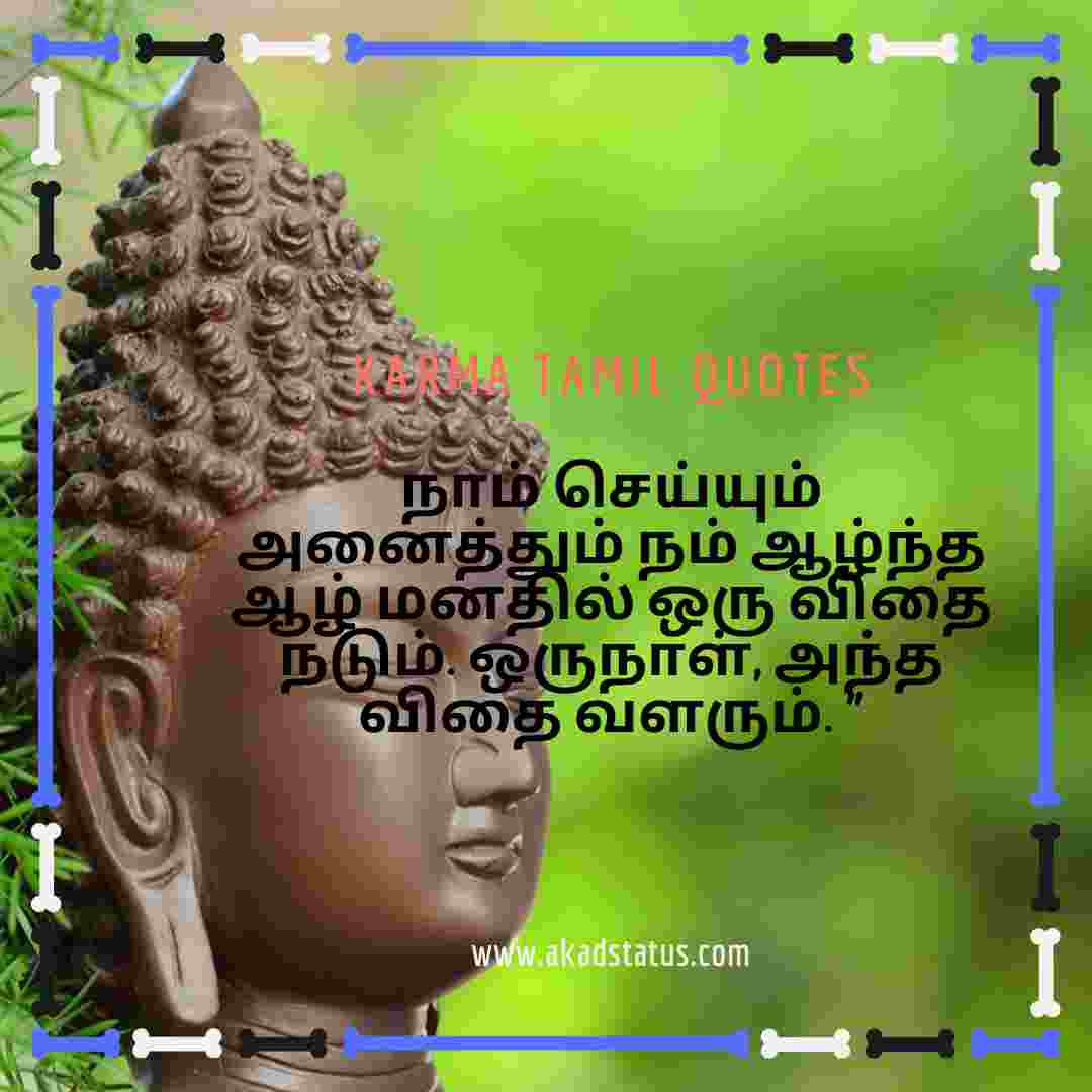 Karma Quotes In Tamil