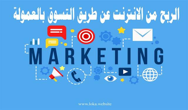 طريقة الربح من التسوق بالعمولة 2019 وأفضل مواقع التسوق في مصر  , موضوع شامل للمبتدئين