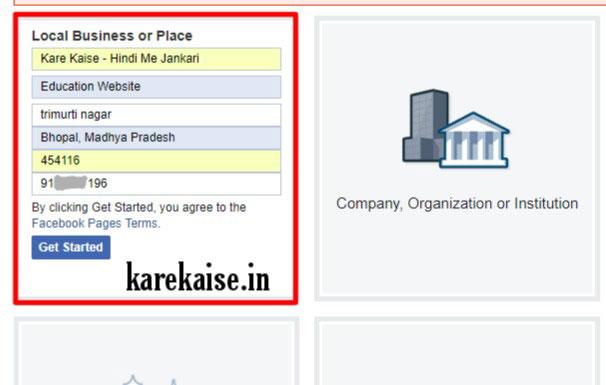 business page facebook par kaise banate hai