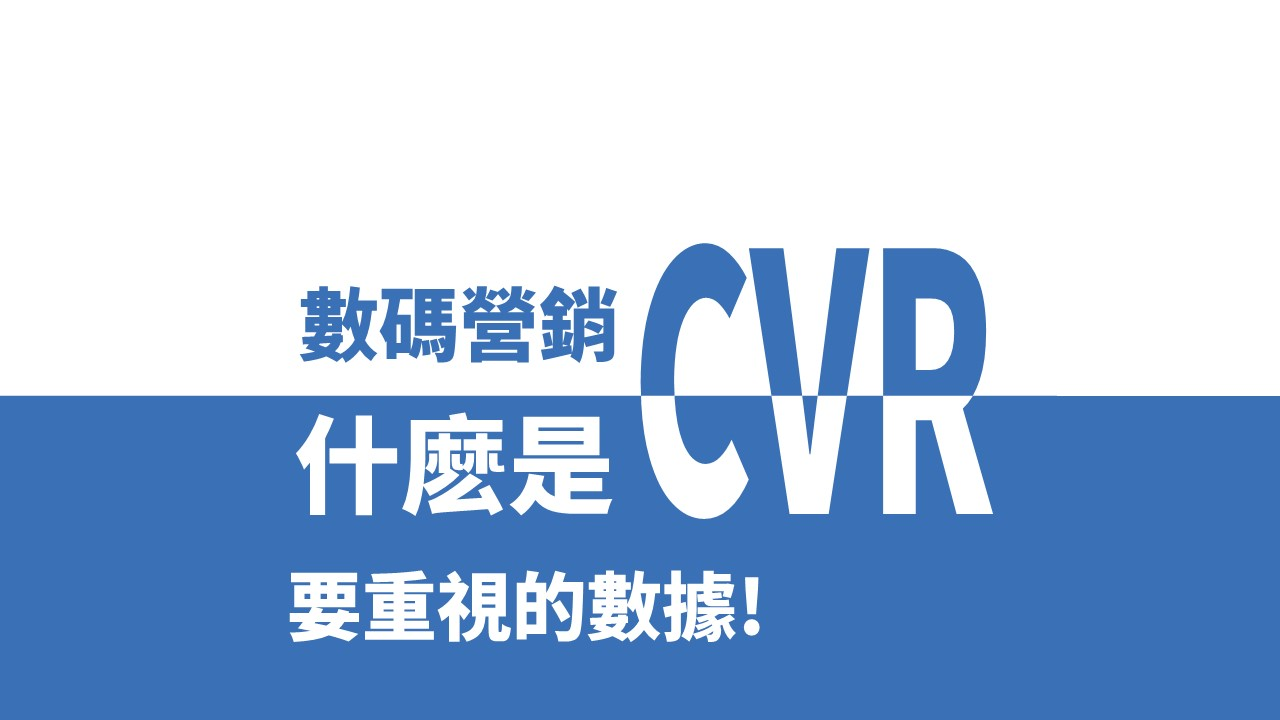 CVR 是什麽 | 數位營銷術語