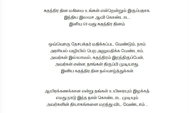 15th August Tamil Messages