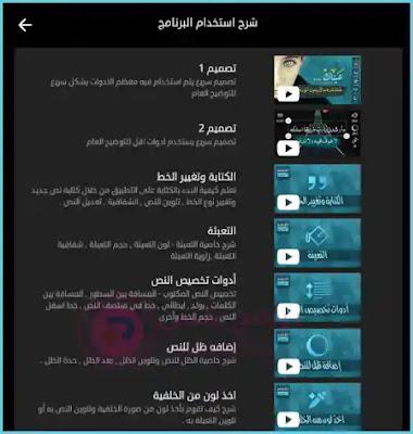 شرح استخدام المصمم العربي