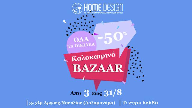 Καλοκαιρινό bazaar οικιακών ειδών στο Home Design