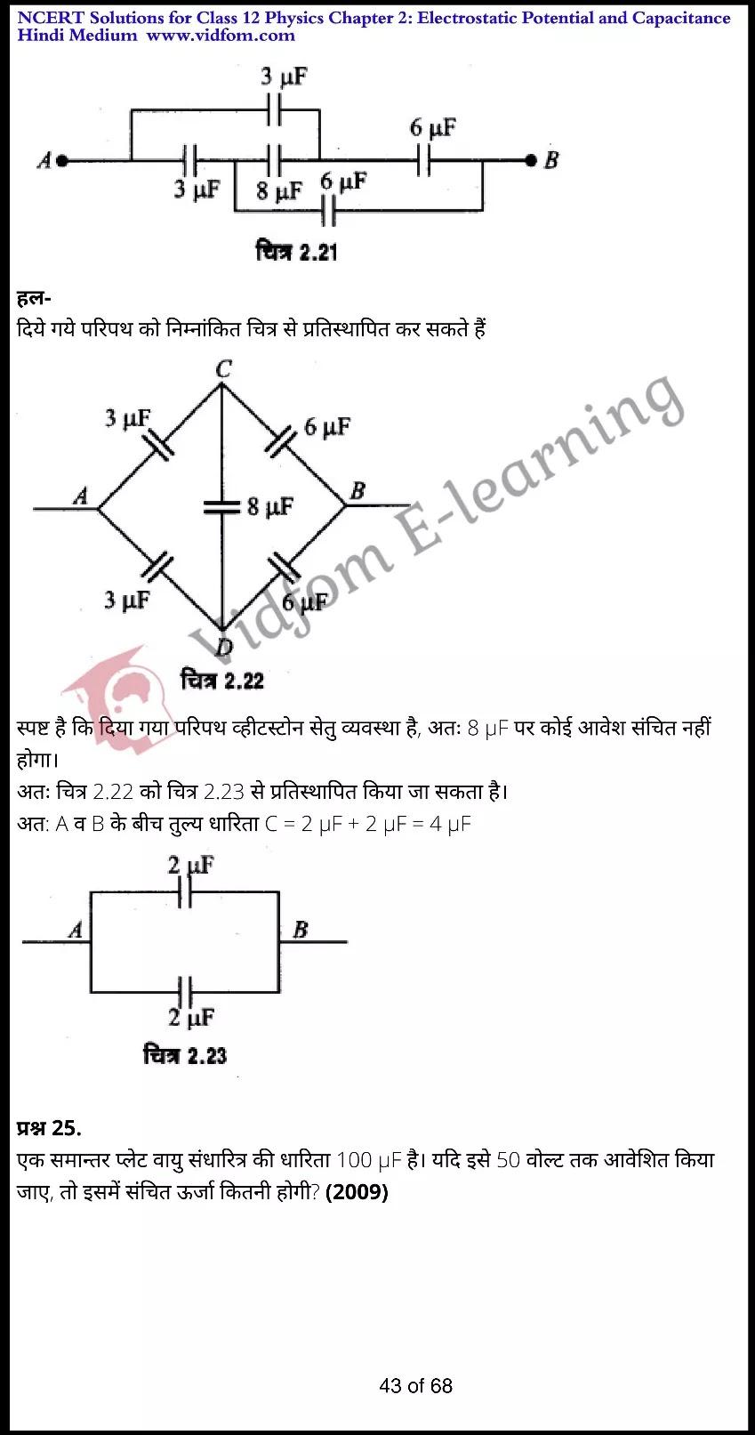 class 12 physics chapter 2 light hindi medium 43