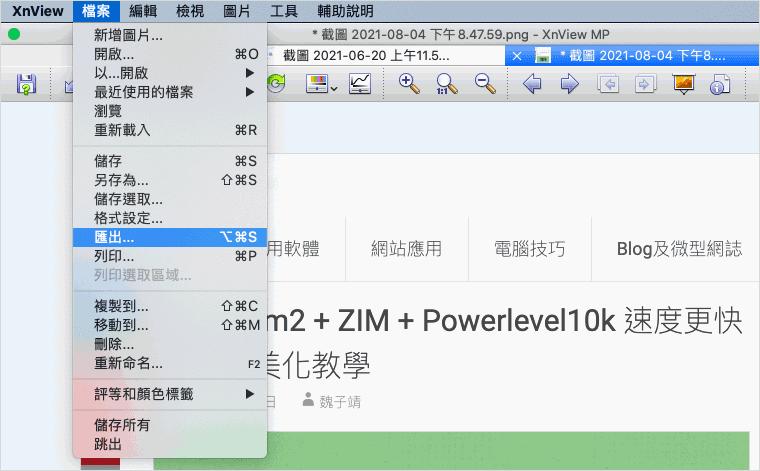XnviewMP 匯出圖片