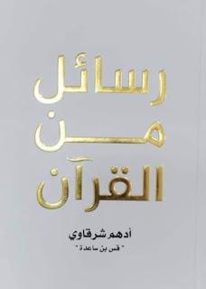 كتاب رسائل من القران pdf تأليف أدهم شرقاوي