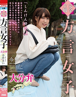 HODV-21468 [Completely Subjective] Dialect Girls Oita Dialect Mai Imai