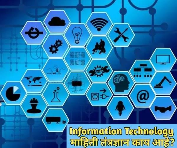 महिती तंत्रज्ञान - तंत्रज्ञानाची मराठीत माहिती - Information Technology in Marathi