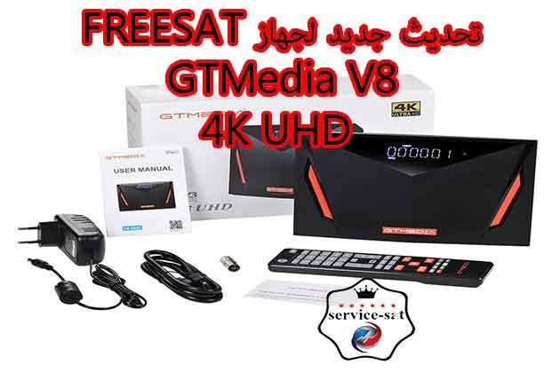تحديث جديد لجهاز GTMedia V8 UHD 4K FREESAT