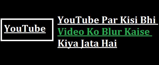 Video-Blur-Kaise-Kare
