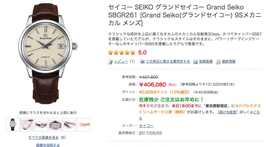 new products 06186 7fb11 日本が誇るグランドセイコーの腕時計を安く買う方法 | リーマン ...