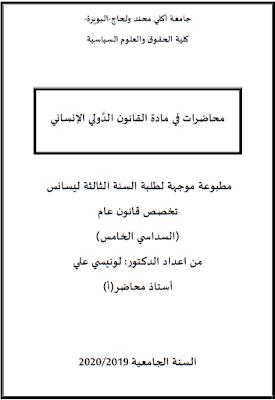 محاضرات في مادة القانون الدولي الإنساني من إعداد د. لونيسي علي PDF